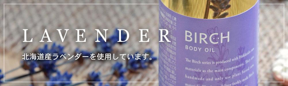 [BN] ラベンダー商品