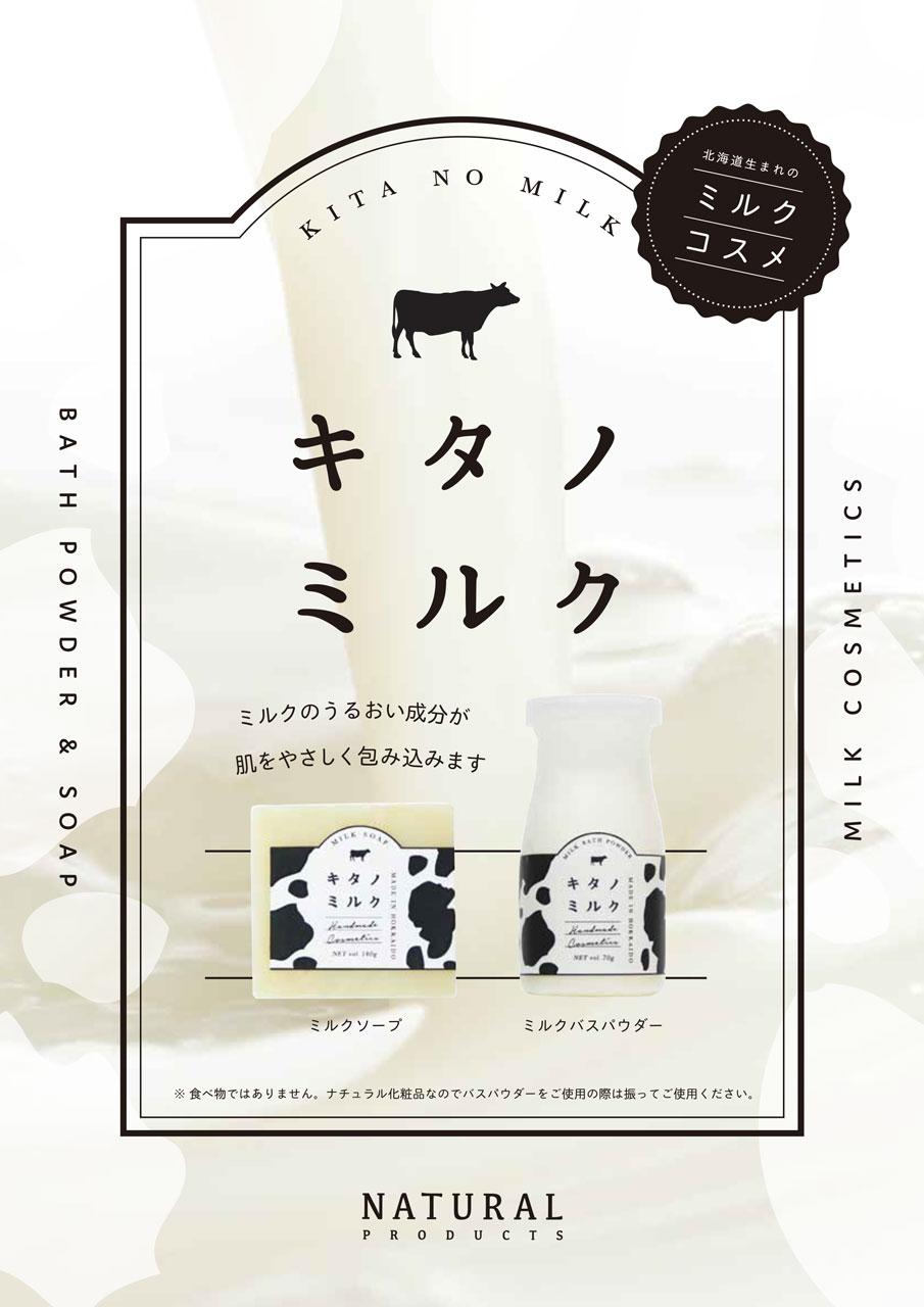 npr_161114_pop_milk